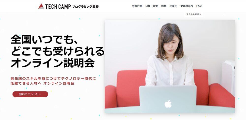テックキャンプ,オンライン説明会