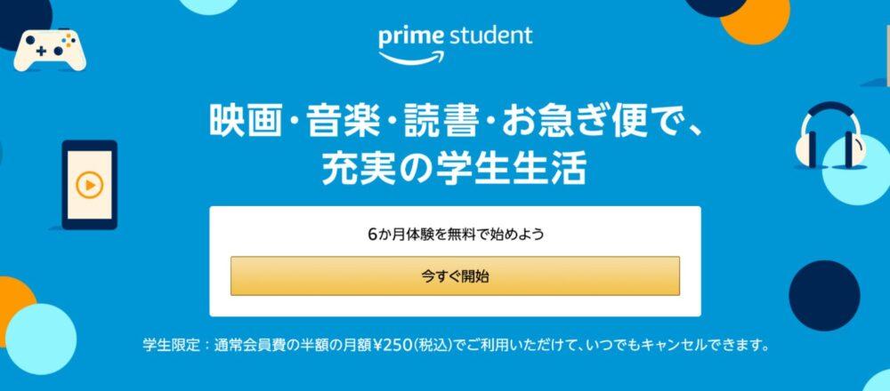Amazon Prime 学割